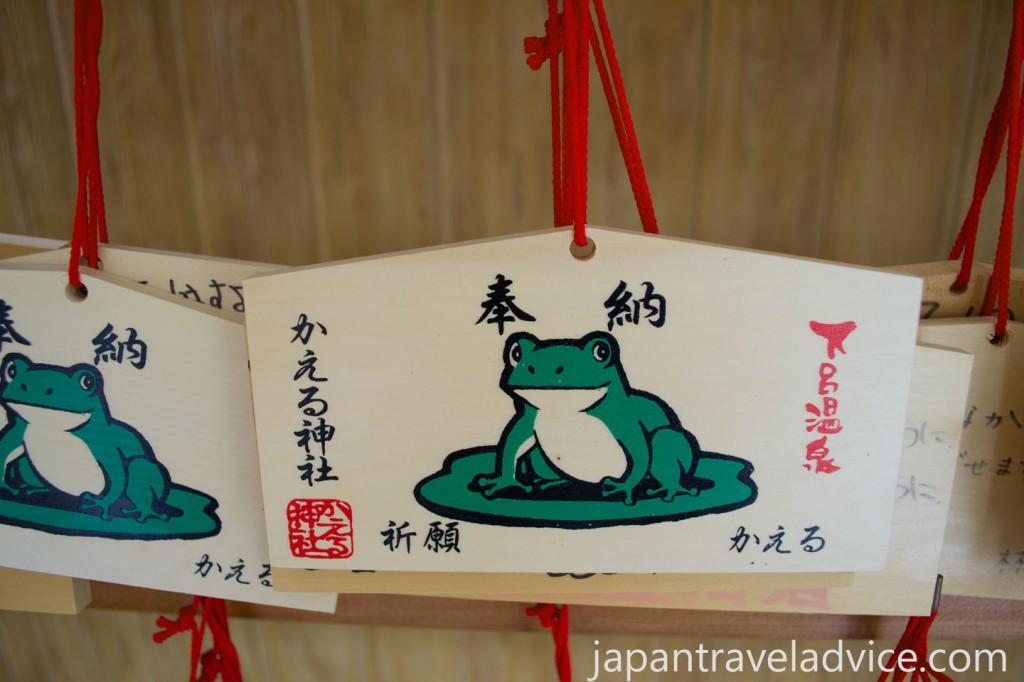 Ema at Kaeru Jinja Shrine in Gero Onsen