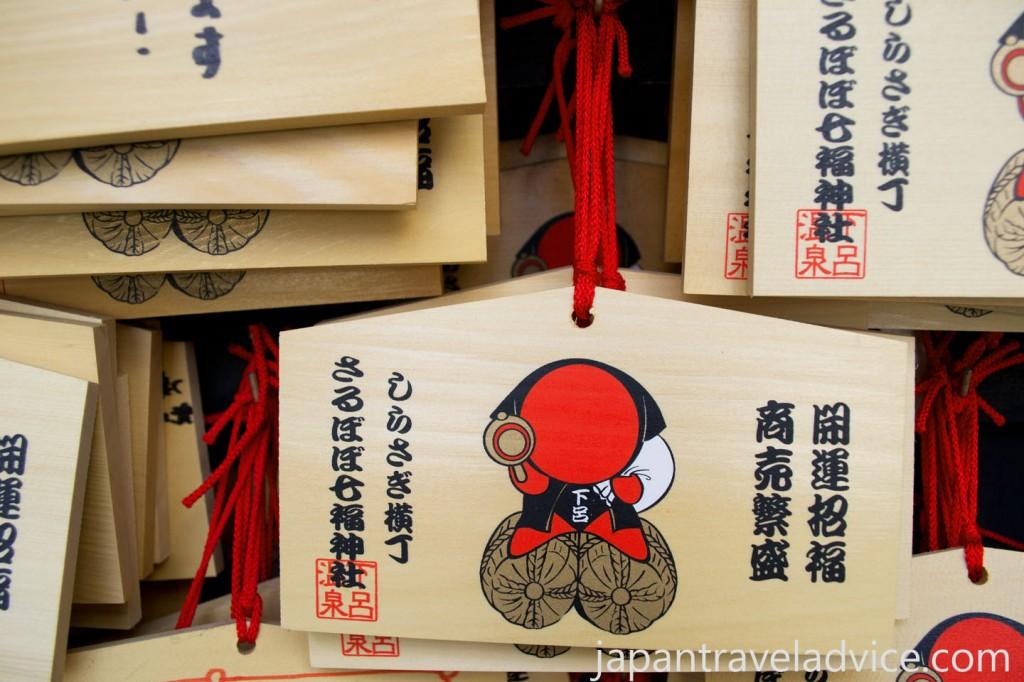 Sarubobo Ema at Gero Onsen