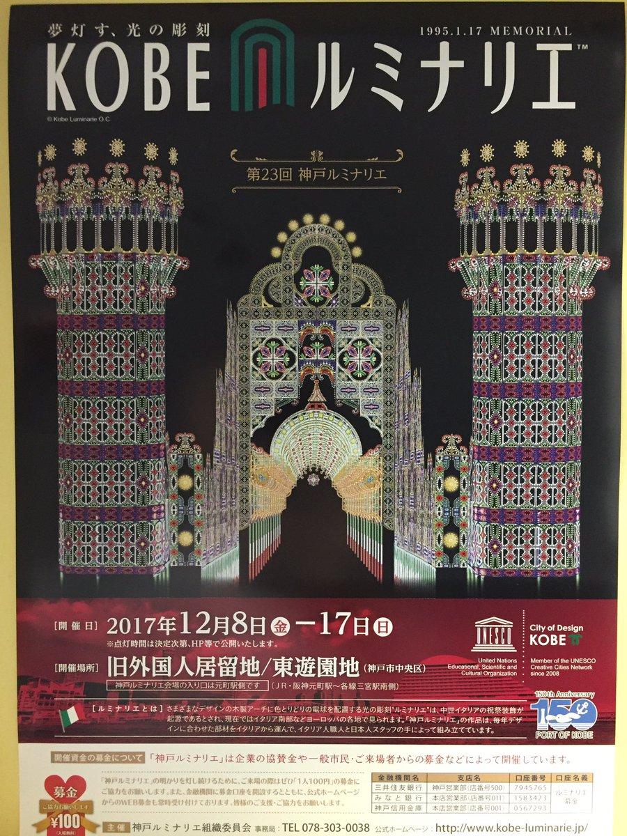 Kobe Luminaire 2017